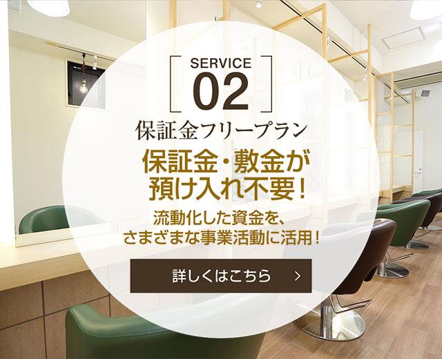 [SERVICE 02]内装・設備リース 内装・設備費が初期費用ゼロに!開店時に必要な美容機器・設備なども月々払いで![詳しくはこちら]